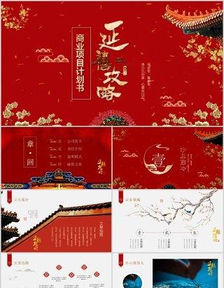 红色中国风延禧攻略商业项目计划书PPT新古典宫廷模板