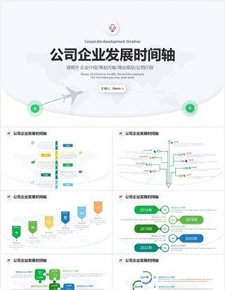绿色简洁公司企业发展时间轴PPT模板