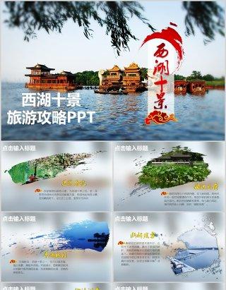 杭州西湖旅游攻略宣传介绍PPT模板