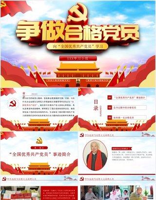 争做合格党员向全国优秀共产党员学习党建党课PPT模板