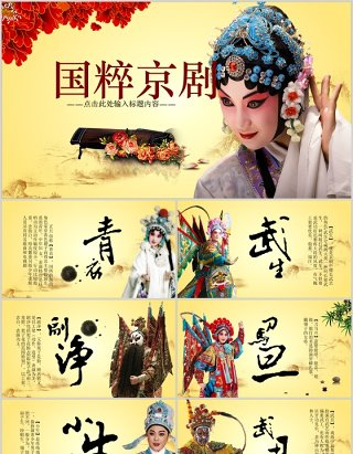 淡黄色中国风文化艺术国粹京剧戏曲演绎宣传PPT模板
