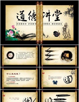 卷轴中国风道德讲堂古风PPT模板