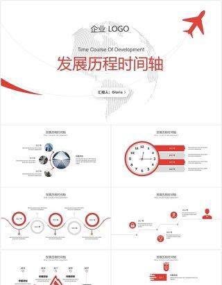 简洁简约企业发展历程时间轴PPT模板