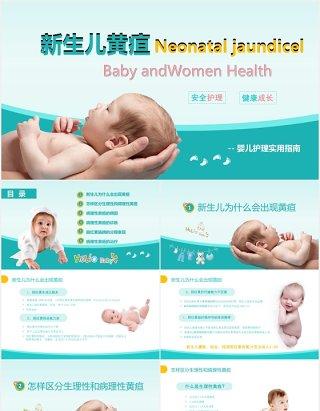 蓝色新生儿黄疸母婴护理培训PPT模板