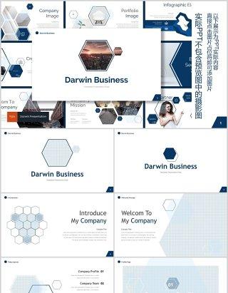 蓝色几何图形数据分析公司简介信息图表PPT模板darwin powerpoint template