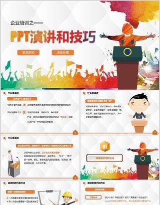 彩色企业培训演讲和技巧讲师训练PPT模板