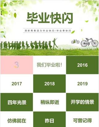 绿色致青春毕业季快闪PPT模板