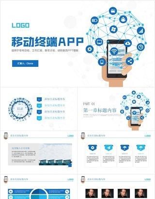 蓝色简约移动终端手机APP小程序PPT模板