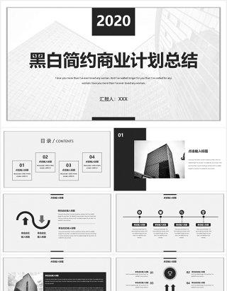 黑白简约商业计划总结报告PPT模板