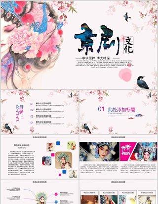 中国风唯美艺术文化京剧戏曲PPT模板