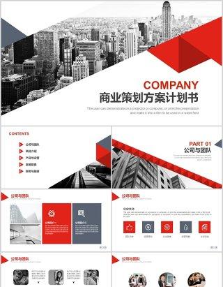 简约商业策划方案计划书PPT模板