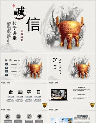 中国风诚信教育教学讲座课件PPT模板