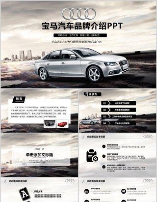 奥迪品牌汽车宣传介绍PPT模板