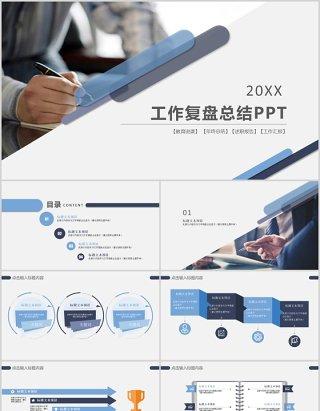简约公司工作复盘总结PPT模板