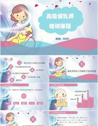 简约高级催乳师培训课程新生儿母婴护理PPT模板