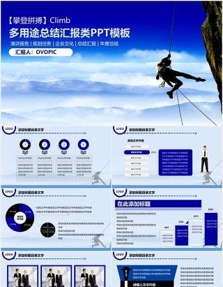蓝色多用途攀登拼搏工作总结汇报PPT模板