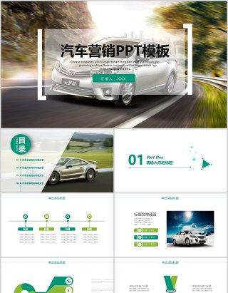简约汽车营销报告PPT模板