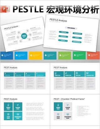 7套色系宏观大环境PESTEL分析PPT模板信息图表素材PESTELanalysis powerpoint