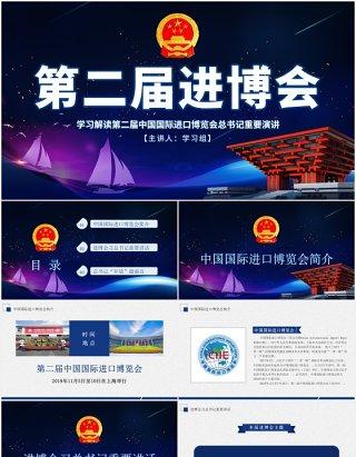 学习解读第二届中国国际进口博览会主旨演讲PPT模板