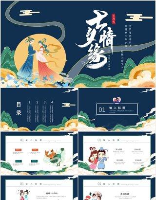 古风中国传统节日七夕情缘情人节主题PPT模板