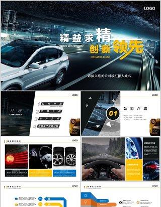 汽车品牌公司宣传介绍PPT模板