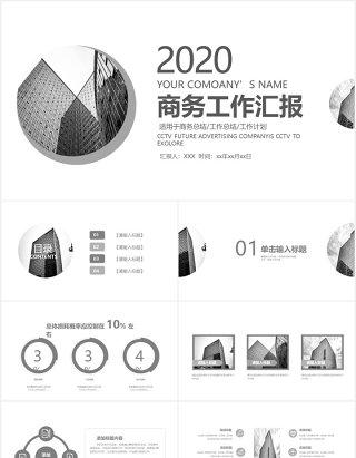 2020简约大气黑白商务工作汇报PPT模板