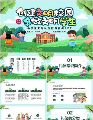 绿色卡通创建文明校园争做文明学生教育教学课件PPT模板