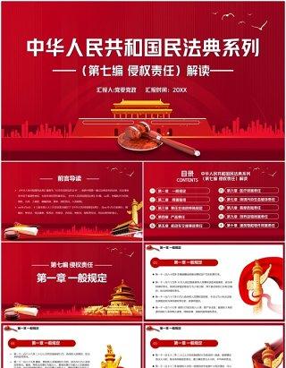 红色中华人民共和国民法典系列第七编侵权责任解读党建党政PPT模板