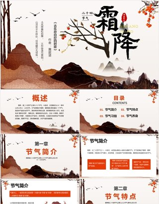 水墨中国风传统二十四节气霜降节气主题介绍PPT模板