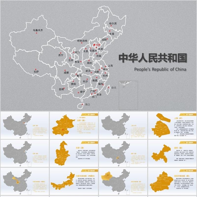 中国地图及省份地图PPT地区介绍