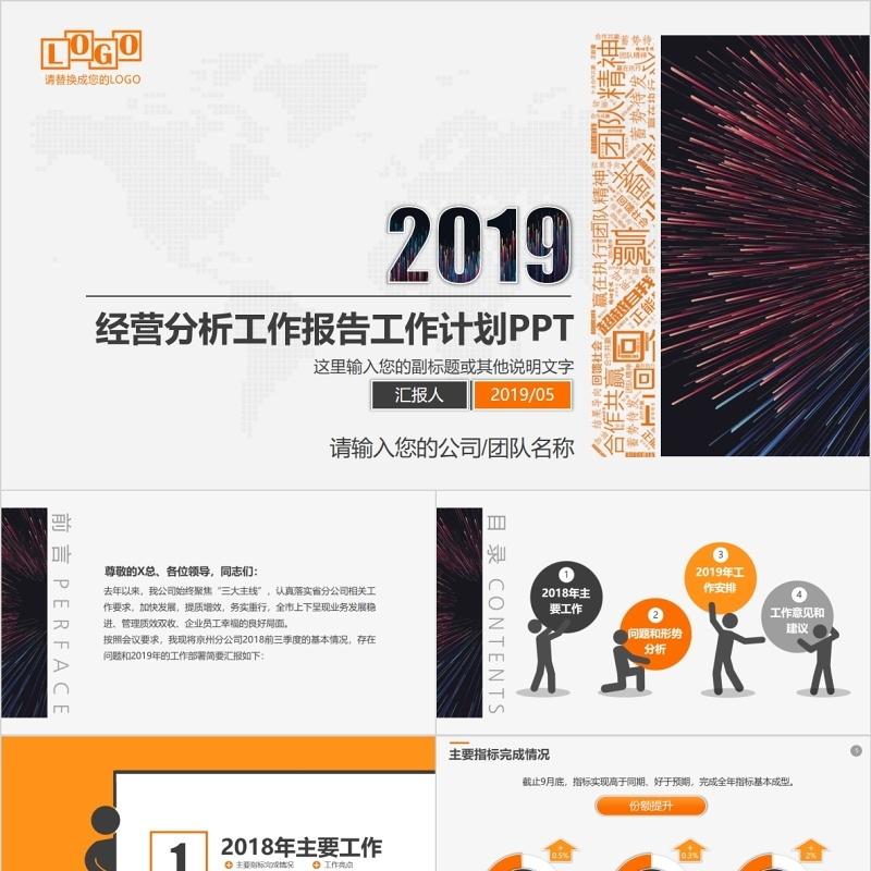 原创2019年工作报告经营分析工作计划PPT
