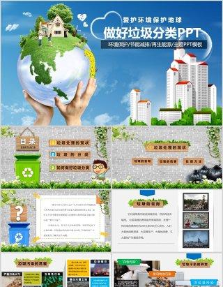 爱护环境保护地球垃圾分类PPT模板