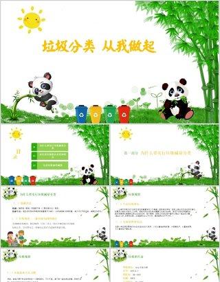 绿色环保垃圾分类从我做起PPT模板