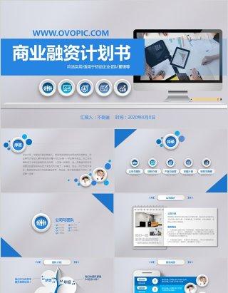 商务科技商业计划书PPT模板
