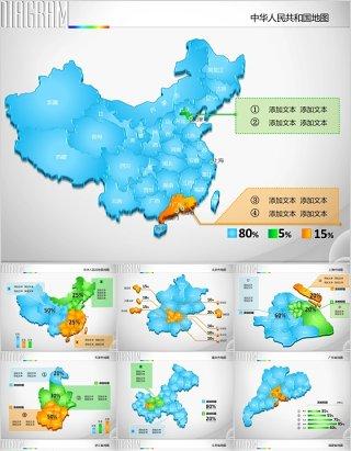 中国地图可编辑PPT含各省立体地图