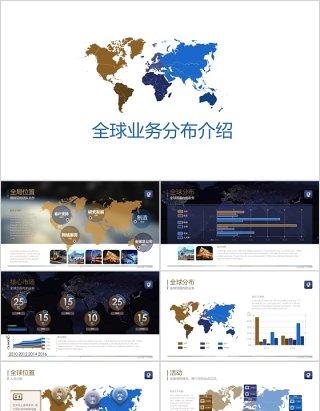 全球世界地图业务分布PPT销售网络