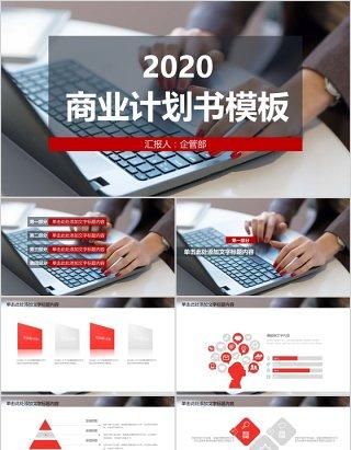 简约红色创业计划商业计划书PPT模板