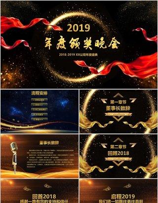 2019年会文艺演出颁奖晚会PPT模板
