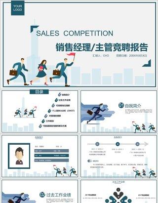原创创意个人简历销售主管岗位竞聘竞讲PPT-版权可商用