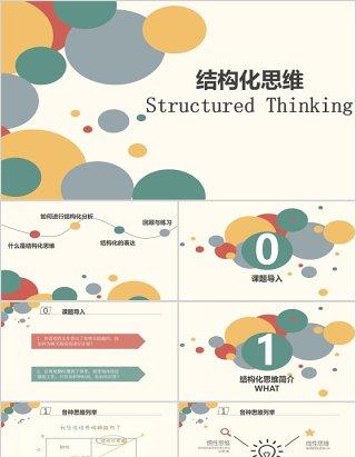 管理培训结构化思维PPT模板完整版