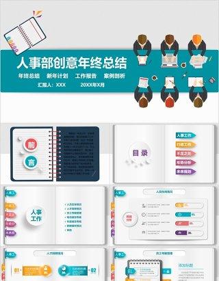 创新书本式人事部行政部工作总结PPT模板