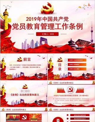 红色党课党建学习解读中国共产党党员教育管理工作条例