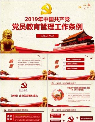 中国共产党党员教育管理工作条例党员学习PPT模板含讲稿