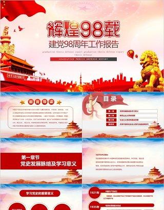 中国共产党党史建党98周年党课学习PPT模板