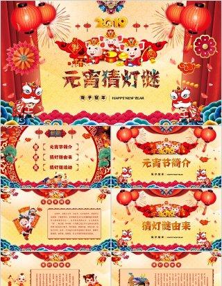 中国风新年正月十五闹元宵节猜灯谜主题班会PPT模板
