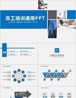 员工培训年终总结PPT模板