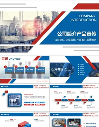 蓝色企业宣传企业简介公司简介PPT模板