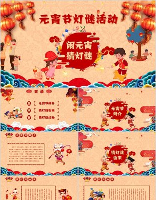 中国风新年传统节日元宵节猜灯谜主题班会