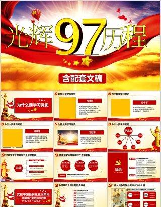 中国共产党党史七一建党节97周年党课ppt