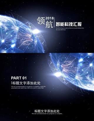 大气星空智能科技工作汇报ppt模板